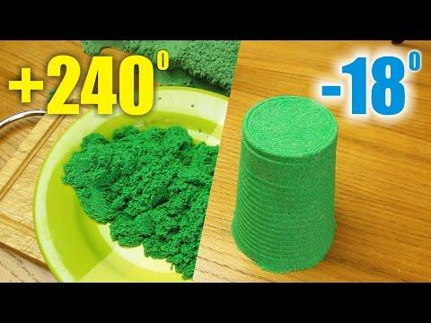 Кинетический песок в морозилке -18° и духовке +240°