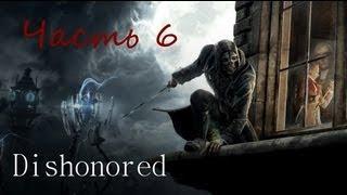 Dishonored Часть 6 (Зомби В Катакомбах)