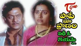 Pape Maa Pranam Songs - Vidhi O Gayamai - Suhasini - Krishnam Raju