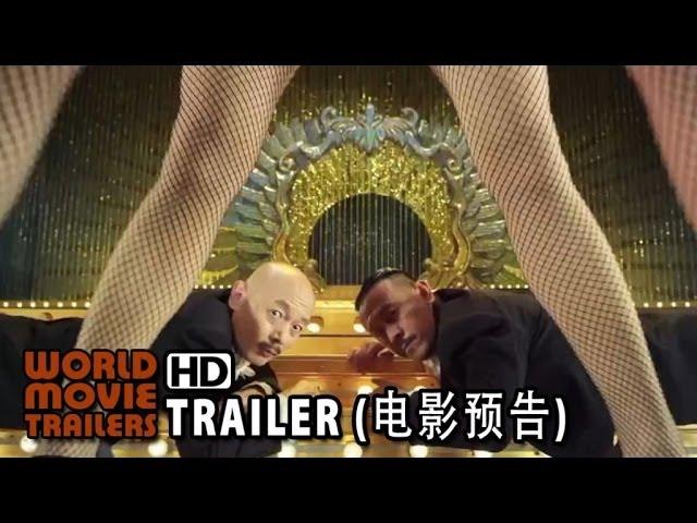 《一步之遙》Gone With the Bullets Official Trailer (2014) HD