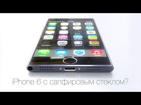 Apple Leaks: iPhone 6 и сапфир, MacBook Air 12, iPad Pro...