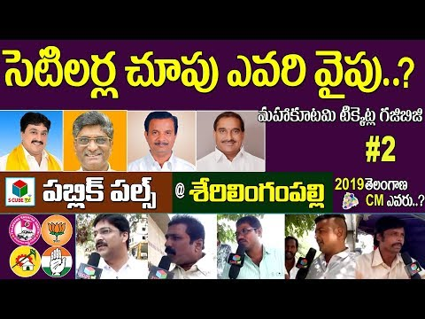Public Pulse #2 | 2019 Who Is Next CM Of Telangana | Serlingampally Seat Fight In Mahakutami