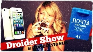 Droider Show #58. Apple   ?