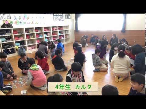 宮崎市立宮崎小学校 日本伝統 ...