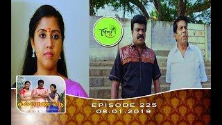 Kalyana Veedu | Tamil Serial | Episode 225 | 08/01/19 |Sun Tv |Thiru Tv