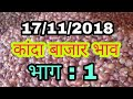 download mp3 dan video Kanda bajar bhav today 17/11/2018