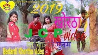 JCB Chalaite Punam Khortha video HD 2019