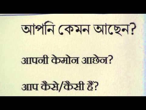Learn Bengali through Hindi lesson.1