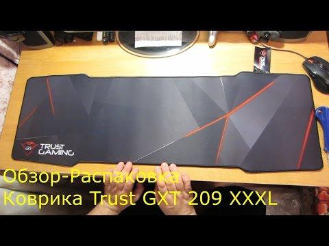 [Обзор - Распаковка] Игровая поверхность Trust GXT 209 XXXL Mouse Pad