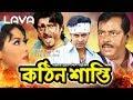 Kothin Shasti | কঠিন শাস্তি | Shakib Khan | Tamanna | Rubel | Shimla | Bangla Full Movie