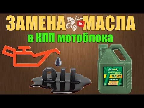 Видео как проверить масло в редукторе мотоблока