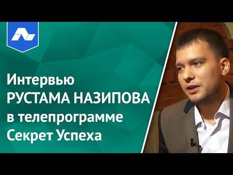 Интервью Рустама Назипова в твпередаче Секрет Успеха [Академия Лидогенерации]