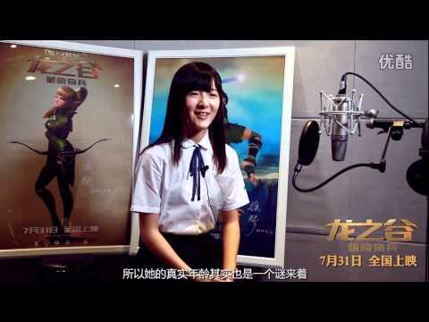 Dragons Movie Characters ▶ Dragon Nest Movie Liya's
