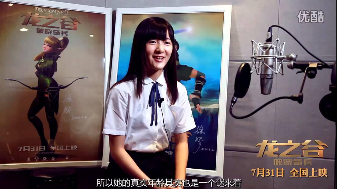 Dragons Movie Characters Dragon Nest Movie Liya's