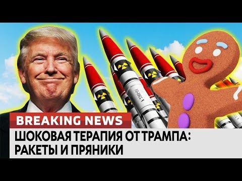 Шоковая терапия от Трампа: Ракеты и пряники. Ломаные новости от 11.04.18