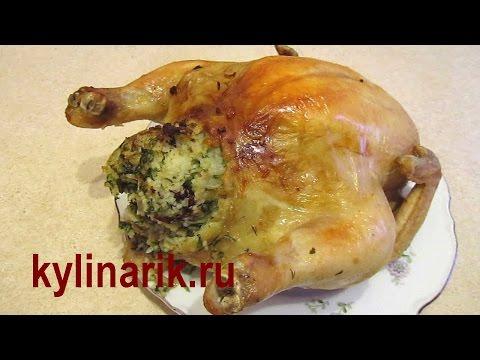 Как фаршировать курицу в духовке - видео