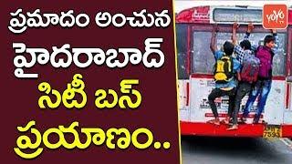 ప్రమాదంఅంచున హైదరాబాద్ సిటీబస్ ప్రయాణం | Students Footboard Travel in Hyderabad Local Buses YOYO TV