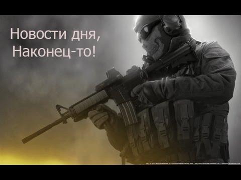Call of Duty:Ghost-Новости по игре