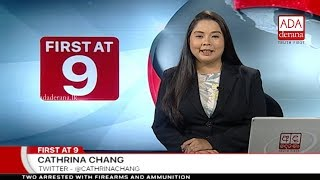 Ada Derana First At 9.00 - English News 09.12.2018