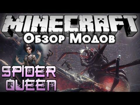 Обзор модов #159 [Стань Королевой Пауков! / Spider Queen Mod!!!]