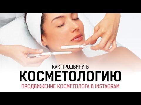 Как продвинуть косметологию в Инстаграм? Продвижение косметолога