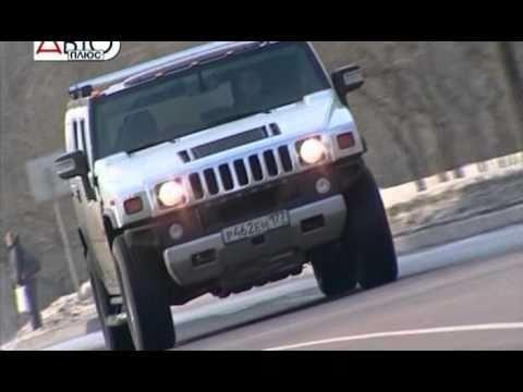 Hummer H2 - Наши тесты