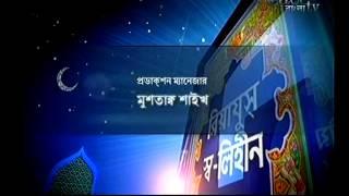 destroy in seconds Bangla