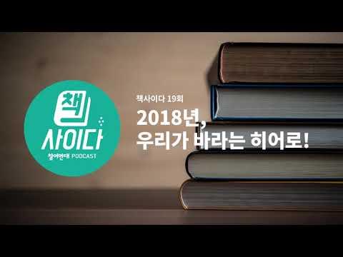 [팟캐스트] 책사이다28회 - 책 베고 별 보는 밤
