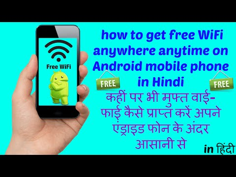 how to get free WiFi anywhere anytime on Android mobile phone in[Hindi]