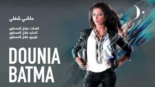 Dounia Batma - دنيا بطمة - ماشي شغلي