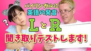 ⅬとRの発音!バイリンガルと日本人ママに聞き取りテストしてみた!