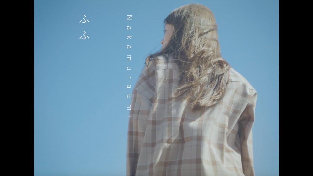 "NakamuraEmi - ""ふふ""のMVを公開 新譜「NIPPONNO ONNAWO UTAU BEST2」2020年2月5日発売 thm Music info Clip"