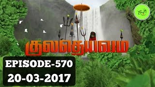 Kuladheivam SUN TV Episode 570200317