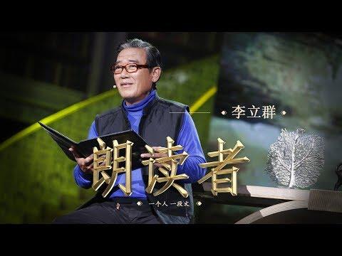 【朗读者】老舍《我的理想家庭》— 朗读者:演员李立群 | CCTV