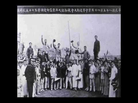 the may fourth movement history essay The may fourth movement (chinese: 五四运动 pinyin: wǔsì yùndòng) was an anti-imperialist, cultural, and political movement growing out of student participants in beijing on 4 may 1919, protesting against the chinese government's weak response to the treaty of versailles, especially allowing japan to receive territories in shandong which had been surrendered by germany after the siege of tsingtao.