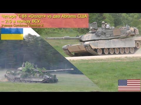 Четыре Т-84 «Оплот» vs два Abrams США – 2:0 в пользу ВСУ. Учения Combined Resolve X