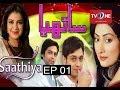 Sathiya   Episode #01   Full HD   TV One Classics   Romantic  Drama   2014