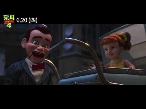 《玩具總動員4》 精彩30秒 – 好運篇 6月20日(四) 中英文版同步上映
