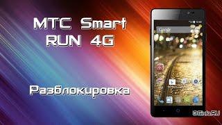МТС Smart Run 4G. Разблокировка