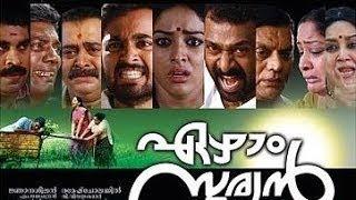 Pakarnnattam - Ezham Suryan 2012 Full Malayalam Movie