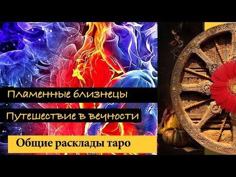 ПЛАМЕННЫЕ БЛИЗНЕЦЫ - Март 18-31