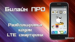 Билайн Про разблокировка кодом LTE смартфона