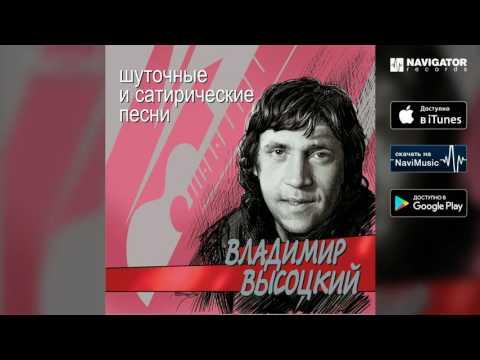 Высоцкий Владимир Семенович - Веселая покойницкая