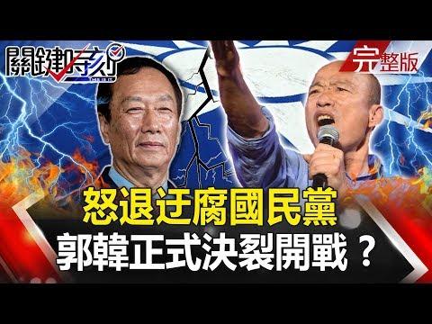 台灣-關鍵時刻