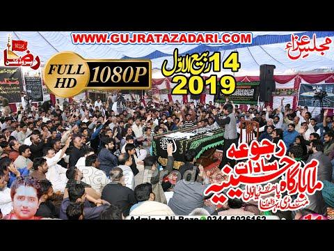 Zakir Syed Nigha Abbas Shah | 14 Rabi Ul Awal 2019 | Rajoa Sadat Mandi Bahauddin || Raza Production
