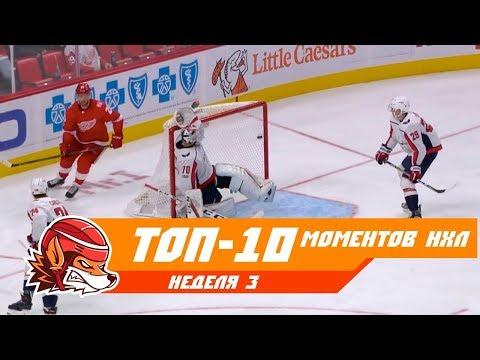 Топ-10 моментов недели НХЛ: неделя 3