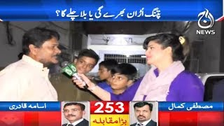 Sawal Hai Vote Ka | 22 July 2018 | Aaj News
