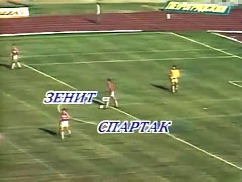 Зенит - Спартак  1:5 (Чемпионат СССР 1989 - 16 тур)