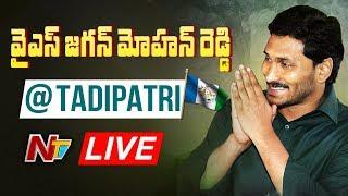 YS Jagan Live   YS Jagan Public Meet From Tadipatri Live   NTV Live