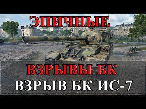 АПНОТОМУ ИС-7 ВЗРЫВАЮТ БК С ОДНОЙ ПЛЮХИ, 2400 ХП СПАСИБО ЗА АП! ЭПИЧНЫЕ ВЗРЫВЫ БК World of Tanks - Видеоинструкции: Как сделать